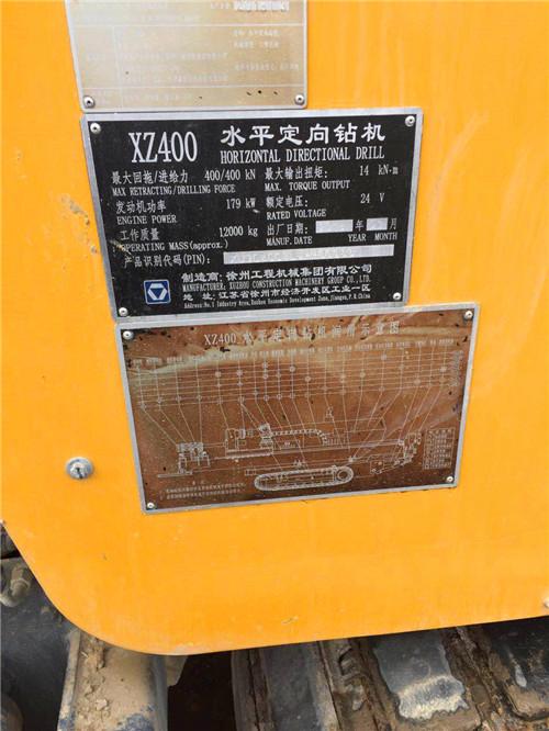 XZ400水平定向钻